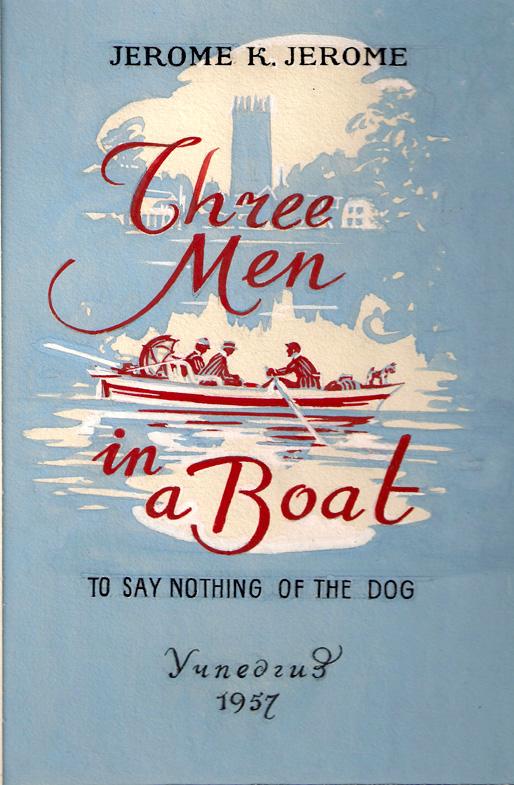 трое в лодке не считая собаки в оригинале